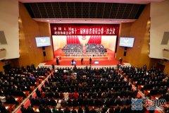 河南省政协十二届一次会议在省人民会堂隆重开幕