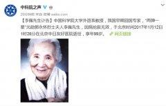 """""""两弹一星""""元勋郭永怀夫人李佩逝世 享年99岁"""