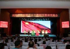 我县举行庆祝第34个教师节暨颁奖晚会