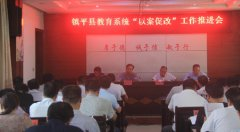 镇平县教体局围绕典型案件推进以案促改工作