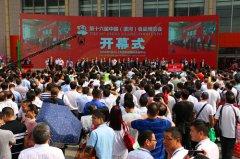 区领导参加第十六届中国(漯河)食品博览会开幕式