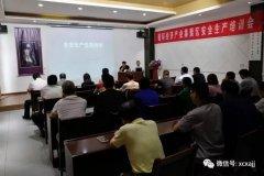 县循环经济产业集聚区管委会召开企业安全生产培训会