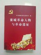 《襄城革命人物与革命遗址》正式出版发行