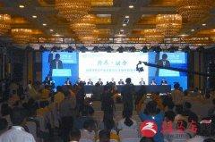 第四届产教融合发展战略国际论坛在驻马店举行