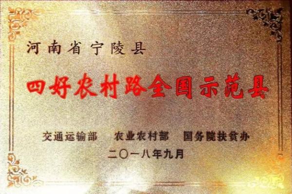 """宁陵县被国家三部委联合评为""""四好农村路全国示范县""""荣誉称号"""