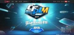 CFPLM第三周即将开战 SC战队稳居积分榜第一