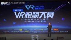 第三届3D播播VR视频大赛28日正式启动