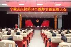 我县庆祝第34个教师节暨表彰大会隆重召开
