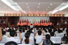 """""""表彰+重奖"""",商城县庆祝第34个教师节隆重而热烈!!"""