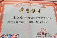 王书涵获全省少儿曲艺大赛一等奖