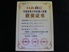 二七区铁三官庙小学获第十七届河南省青少年机器人竞赛创意比赛三等奖