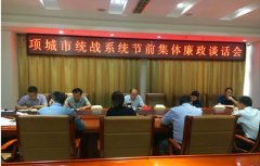 苏磊出席全市统战系统节前廉政教育谈话会