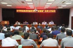 """全市推进政府职能转变和""""放管服""""改革工作会议召开"""