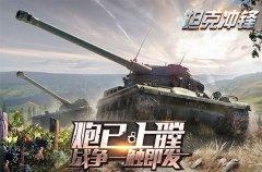 《坦克冲锋》3月24日震撼上线!邀你开炮!