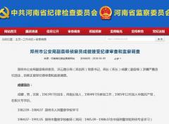 郑州市公安局副县级侦察员成健接受纪律审查和监察调查