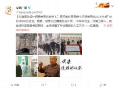红旗渠总设计师杨贵同志逝世!