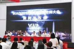 WAD2017世界青年设计师大会新闻发布会在深举行