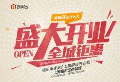 美乐乐上海嘉定体验馆开业