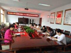 渤海路办事处组织开展十九大精神学习