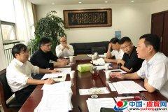 虞城县百城建设提质工程工作领导小组召开项目工程汇报会
