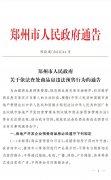 郑州房产企业未取得预售许可证不得认购、预定、排号