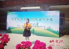 开学季,郑州这所小学把文明交通搬上课堂