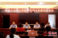 睢县公安局召开扫黑除恶专项斗争新闻发布会