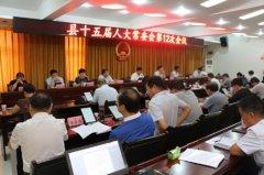 镇平县十五届人大常委会第12次会议召开