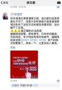"""""""12110短信报警""""疯传 警方称河南尚未开通12110短信报警平台"""