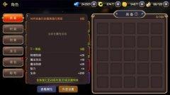 龙之谷手游 普通玩家成长之路 战力提升解析