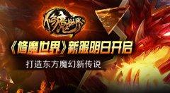《修魔世界》新服明日开启 打造东方魔幻新传说