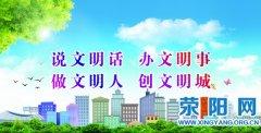 """推进""""四城联创"""" 打造郑西新城 建设""""和美荥阳"""""""