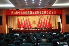 政协中站区九届二次会议隆重开幕