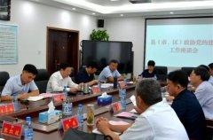 市政协县(市、区)政协党建座谈会在我县召开
