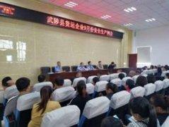 与公安交警联合召开货运企业安全会议