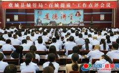 """虞城县城管局召开""""百城提质""""工作点评会议"""