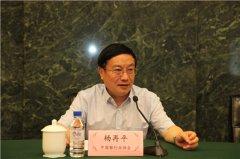 财务会计专业委员会在京召开第一届年度工作会议