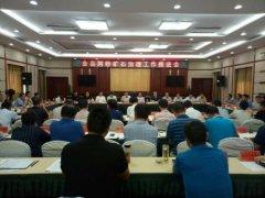 我县召开县委常委扩大会议 专题研究砂石专项治理工作