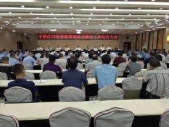 平桥区召开河砂资源管理综合整治工作动员大会