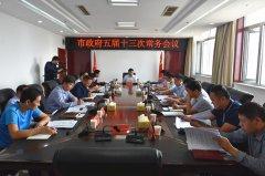 王富生主持召开市政府五届十三次常务会议