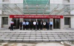 襄城县9个重点项目集中开工总投资38.7亿元