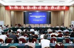 镇平县司法局在全市信息化建设工作会上作典型发言