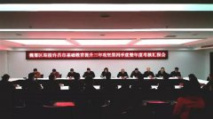 我区迎接许昌市基础教育提升三年攻坚第四季度暨年度考核