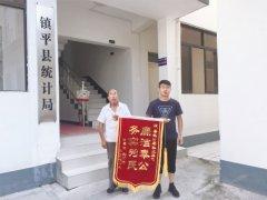镇平县统计局:精准扶贫显真情村民感激送锦旗