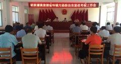 胡族铺镇召开迎接省环境污染防治攻坚战考核工作会