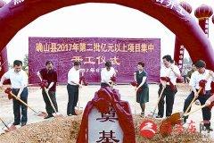 确山县2017年第二批亿元以上重点项目集中开工
