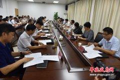 平舆县委书记张怀德主持召开县委常委扩大会议