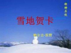 七年级上册北师大版第2课《雪地贺卡》讲解