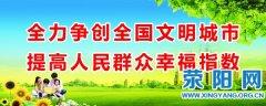 中共五届荥阳市委第六轮巡察公告