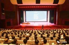 襄城县领导干部能力提升高级研修班开班